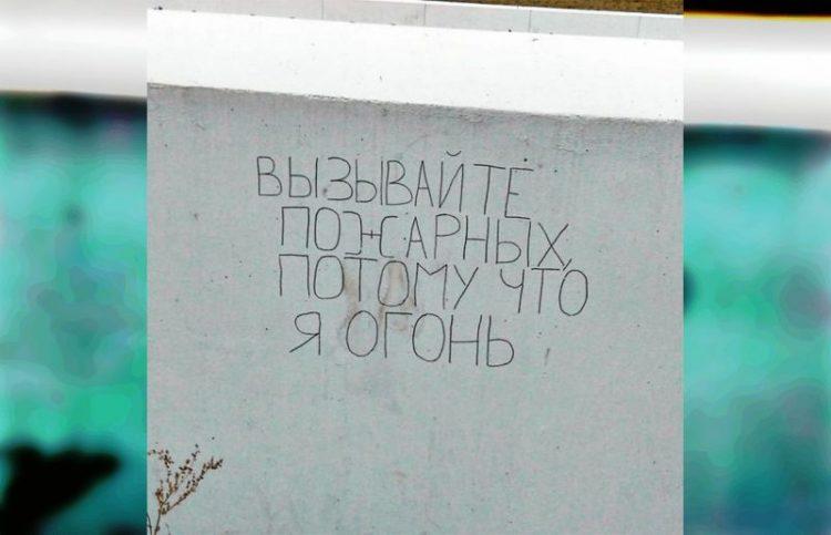 30 жизненных надписей на стенах, от которых мурашки по коже